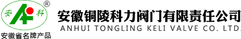 Anhui Tongling Keli VALVE CO.,LTD.